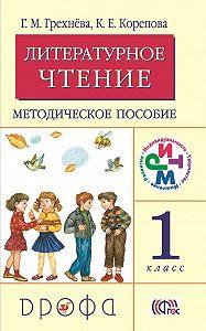 Галина Михайловна Грехнёва -Литературное чтение.1 класс. Методическое пособие