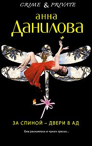 Анна Данилова - За спиной – двери в ад