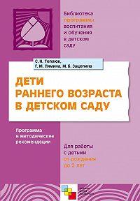 С. Н. Теплюк -Дети раннего возраста в детском саду. Программа и методические рекомендации. Для работы с детьми от рождения до 2 лет