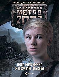 Анна Владимировна Калинкина -Метро 2033. Хозяин Яузы
