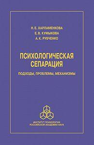 Наталья Харламенкова -Психологическая сепарация: подходы, проблемы, механизмы