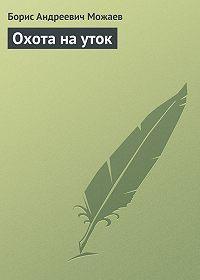 Борис Можаев -Охота на уток