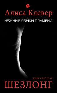 Алиса Клевер -Нежные языки пламени. Шезлонг