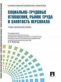 Коллектив авторов -Управление персоналом: теория и практика. Социально-трудовые отношения, рынок труда и занятость персонала