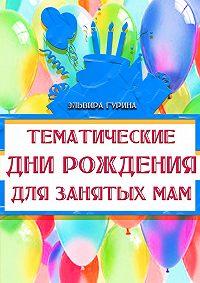Эльвира Гурина -Тематические дни рождения для занятых мам