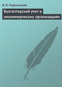 В. И. Радачинский -Бухгалтерский учет в некоммерческих организациях