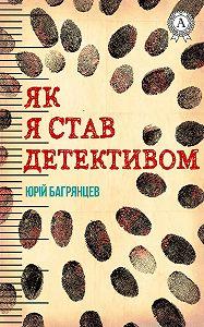 Юрій Багрянцев -Як я став детективом