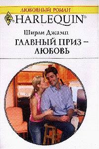 Ширли  Джамп -Главный приз - любовь