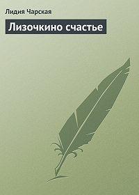 Лидия Чарская -Лизочкино счастье