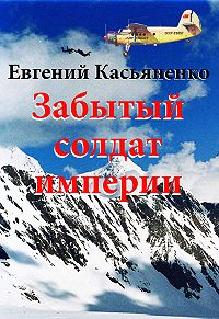 Евгений Касьяненко -Забытый солдат империи