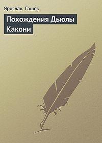 Ярослав  Гашек - Похождения Дьюлы Какони