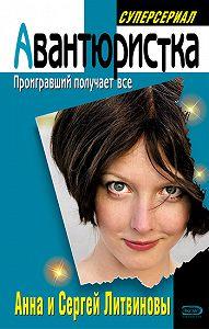 Анна и Сергей Литвиновы -Проигравший получает все