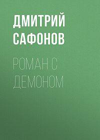 Дмитрий Сафонов -Роман с демоном