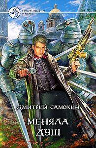Дмитрий  Самохин -Меняла Душ