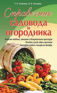 Дарья Князева -Справочник садовода и огородника