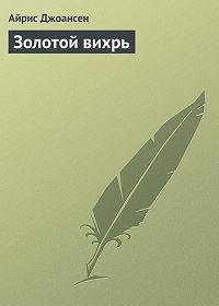 Айрис Джоансен -Золотой вихрь