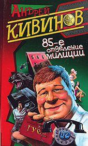 Андрей Кивинов -Обнесенные «ветром»
