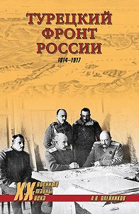 Алексей Олейников -Турецкий фронт России. 1914–1917