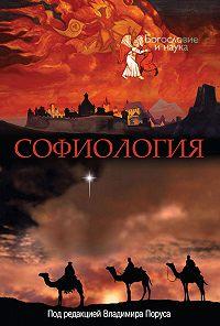 Сборник статей - Софиология