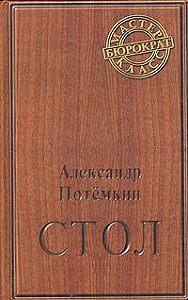 Александр Потемкин -Стол