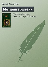 Эдгар Аллан По -Метценгерштейн