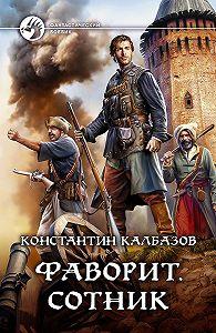 Константин Калбазов -Фаворит. Сотник