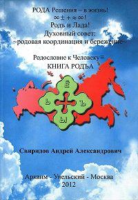 Андрей Свиридов -Книга Родъа. Родословие к Человеку