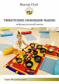 Виктор Олегович Огуй -Тибетские поющие чаши: виброакустический массаж