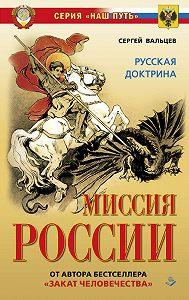Сергей Вальцев -Миссия России. Национальная доктрина