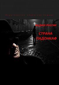 Вадим Россик - Страна падонкаф