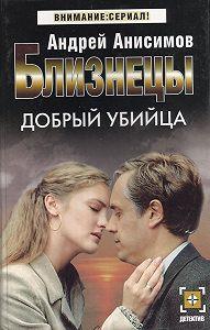 Андрей Анисимов -Добрый убийца