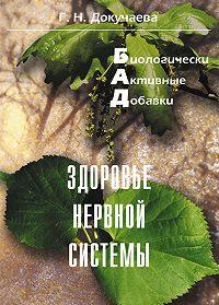 Галина Докучаева -Здоровье нервной системы