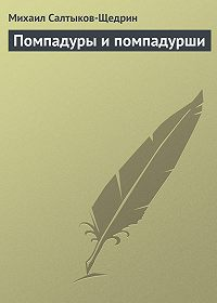 Михаил Салтыков-Щедрин -Помпадуры и помпадурши