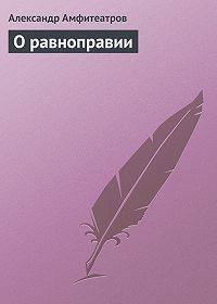 Александр Валентинович Амфитеатров -О равноправии