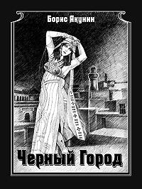 Борис Акунин -Чёрный город
