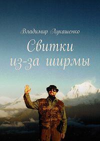 Владимир Лукашенко -Свитки из-за ширмы