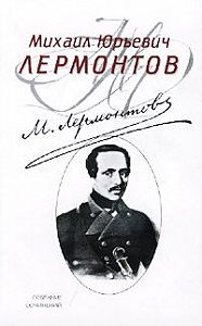Михаил Лермонтов -Странный человек