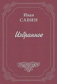 Иван Иванович Савин -Письмо