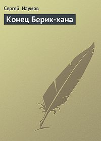 Сергей Наумов -Конец Берик-хана