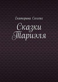Екатерина Соллъх -Сказки Тариэля