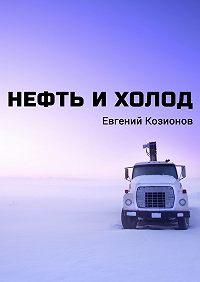 Евгений Козионов -Нефть иХолод