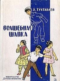Худайберды Тухтабаев -Волшебная шапка