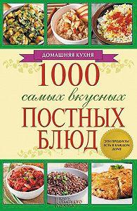 Людмила Каянович - 1000 самых вкусных постных блюд