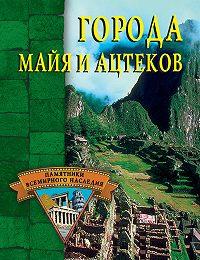 Александр Веретенников -Города майя и ацтеков