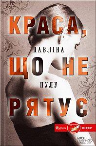 Павліна Пулу -Краса, що не рятує