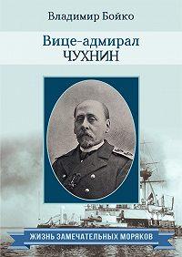 Владимир Бойко - Вице-адмирал Чухнин