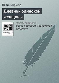Владимир Дэс -Дневник одинокой женщины
