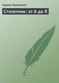 Аурика Луковкина -Столетник: от А до Я