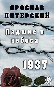 Ярослав Питерский -Падшие в небеса.1937