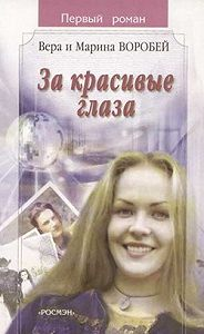 Вера и Марина Воробей -За красивые глаза